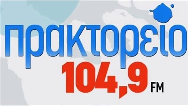 Πρακτορείο 104.9 FM