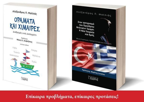 Αλέξανδρος Μαλλιάς βιβλία