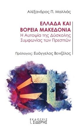 Ελλάδα και Βόρεια Μακεδονία