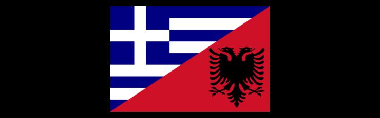 Ελλάδα Αλβανία