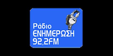 radio ενημέρωση 92,2